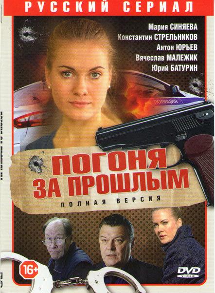 Погоня за прошлым (Капитан Журавлева) (16 серий) на DVD