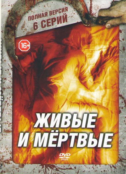 Живые и мертвые (6 серий)