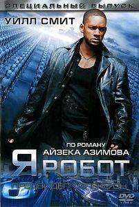 Я, робот (Карусель) на DVD