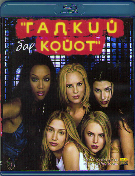 Бар Гадкий Койот (Blu-ray)* на Blu-ray