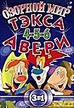 Озорной мир Тэкса Авери 4, 5, 6 Части на DVD