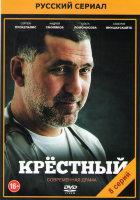 Крестный (8 серий)