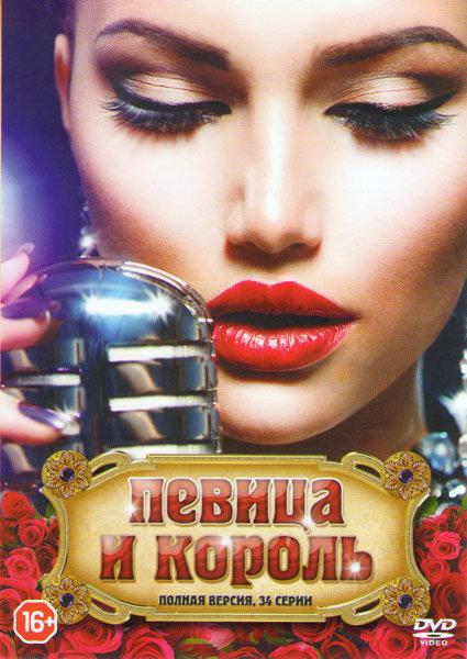 Певица и король (34 серии) на DVD