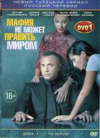 Мафия не может править миром (Бандиту не дано править миром) (32 серии) (2 DVD)