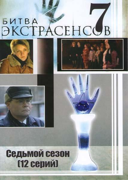 Битва экстрасенсов 7 сезон (12 серий) на DVD