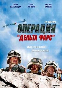 Операция Дельта Фарс на DVD