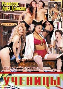 УЧЕНИЦЫ на DVD