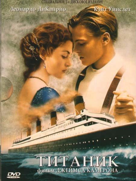 Титаник (2 DVD) на DVD