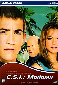 CSI Майами 5 Сезон на DVD