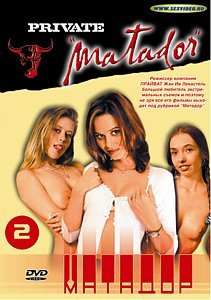 Матадор 2 на DVD
