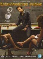Калифорнийский блудник (Блудливая Калифорния) 3 Сезон (2 DVD)