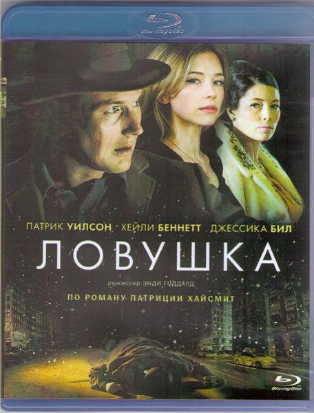 Ловушка (Blu-ray) на Blu-ray