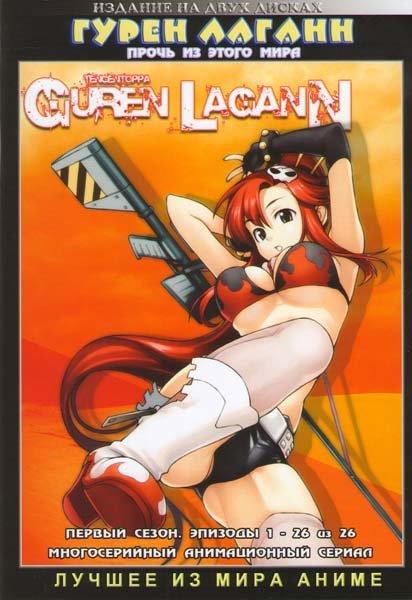 Гурен Логанн ТВ (26 серий) (2 DVD) на DVD