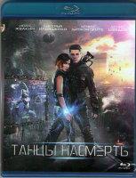 Танцы насмерть (Blu-ray)