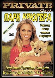 Парк крюгера на DVD