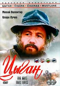 Цыган-Возвращение Будулая (2 dvd) на DVD
