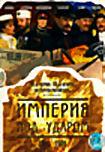 Империя под ударом (2 DVD)  на DVD
