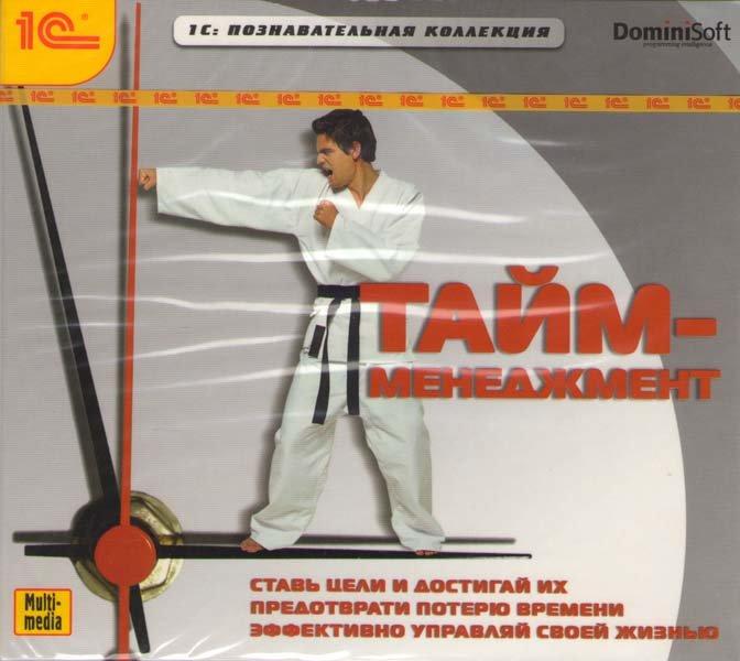 Тайм-менеджмент (PC CD)