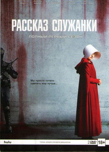 Рассказ служанки 1 Сезон (10 серий) (2 DVD) на DVD