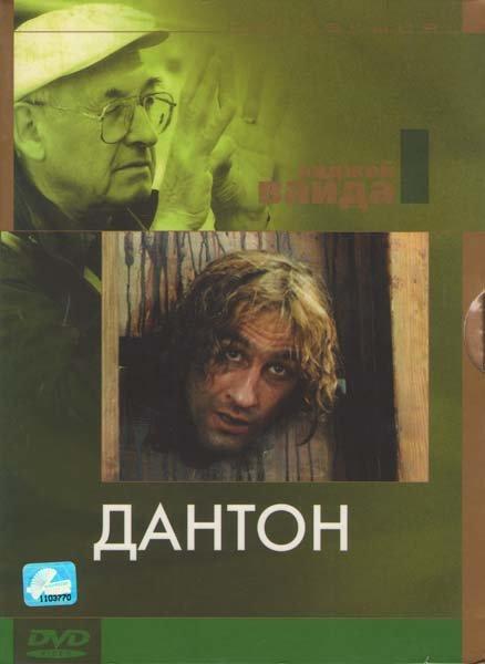 Дантон на DVD