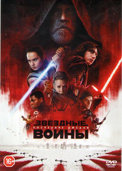 Звездные Войны Последние джедаи на DVD