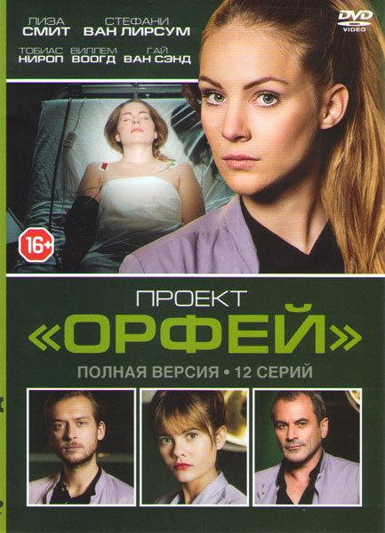 Проект Орфей (12 серий) на DVD