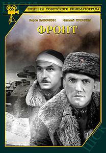 Фронт на DVD