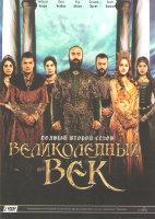 Великолепный век 2 Сезон (12 серий) (2 DVD)