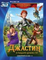 Джастин и рыцари доблести 3D+2D (Blu-ray)