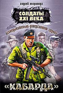 Диверсанты  на DVD