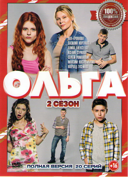 Ольга 2 Сезон (20 серий) на DVD