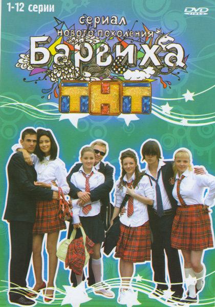 Барвиха (12 серий) на DVD