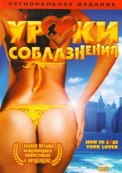 Уроки соблазнения на DVD