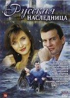 Русская наследница (8 серий) (2 DVD)