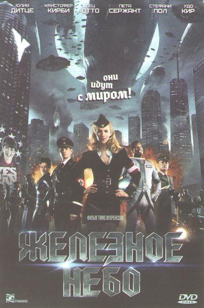 Железное небо на DVD