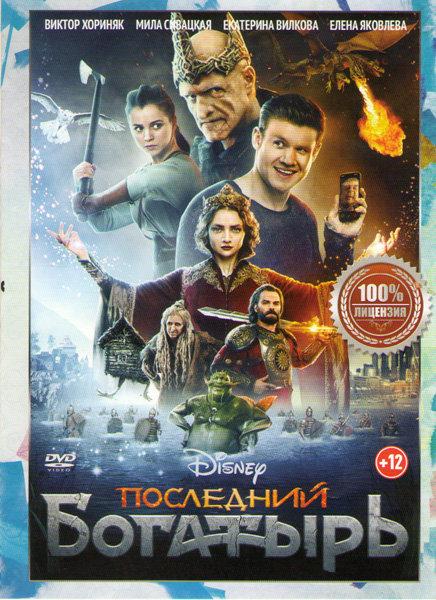 Последний богатырь* на DVD