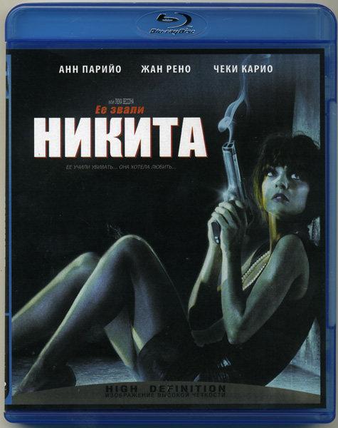 Ее звали Никита (Blu-ray)* на Blu-ray