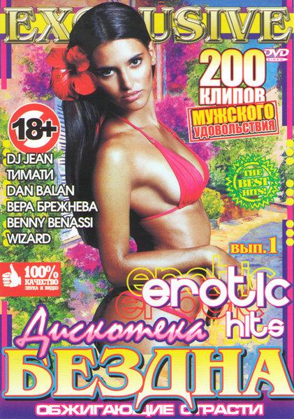 Дискотека бездна exclusive erotic hits 1 Выпуск 200 Клипов на DVD