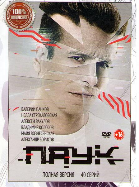 Паук 1 Сезон (40 серий) на DVD