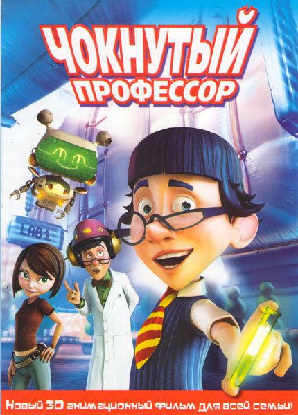 Чокнутый профессор на DVD
