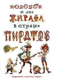 Колобок и Два Жирафа в Стране пиратов (Аудиокнига на 2 дисках MP3 и CD)