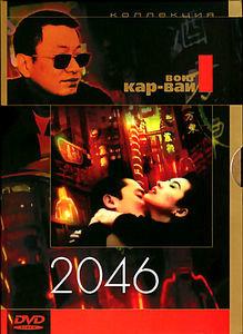 Две тысячи сорок шесть на DVD