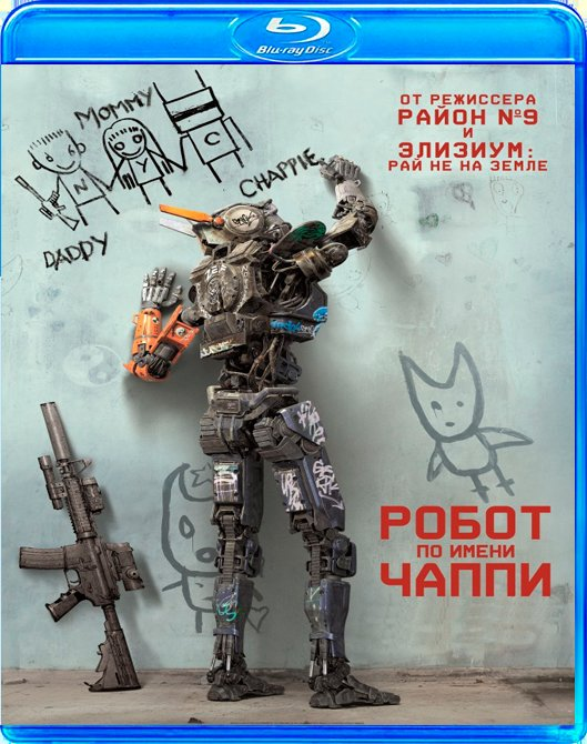 Робот по имени Чаппи (Blu-ray) на Blu-ray