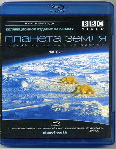 BBC Планета Земля какой вы ее еще не видели 1Часть (Blu-ray)* на Blu-ray