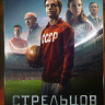 Стрельцов* на DVD