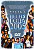 ПЕСНЯ ГОДА 2005 (2 DVD)  на DVD