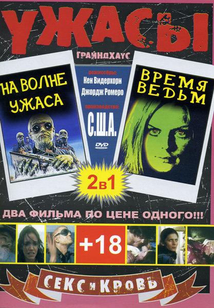 На волне ужаса/Время ведьм на DVD