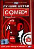 Комеди клаб - Vol 13  на DVD
