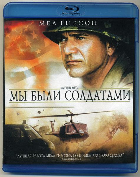 Мы были солдатами (Blu-ray)