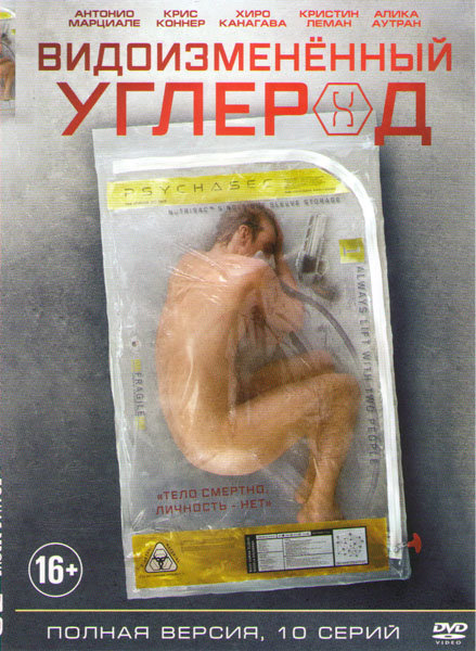 Видоизмененный углерод (10 серий) (2 DVD) на DVD